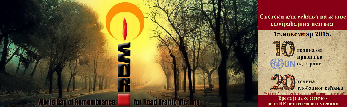 Kampanje | Agencija za Bezbednost saobraćaja